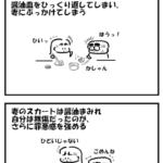 回転寿司の悲劇