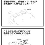 反り立つ枕