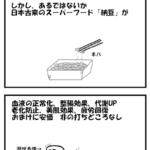 日本古来のスーパーフード「納豆」