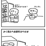 カップ天ぷらそば