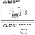 失敗する玄米炊き
